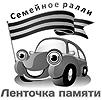 Семейное ралли «Ленточка памяти» пройдет в Москве